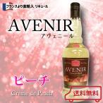 【送料込】【フランス直輸入リキュール】AVENIR-アヴェニール- ピーチ 700ml