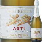 【送料込】【金賞受賞イタリアスパークリング】サンテロ 天使のアスティ スプマンテ 750ml 白泡