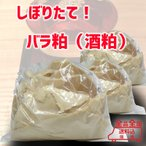 【送料込】【期間・数量限定】バラ粕(酒粕) 1kg × 10 (10kg)