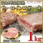 訳あり サーロインステーキ 1kg 約6〜10枚 形不揃い (加工牛肉) お歳暮 2017 ギフト 牛 BBQ サーロイン ステーキ