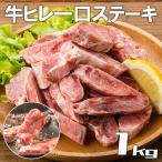 里脊肉 - 訳あり 一口 牛フィレ ステーキ 1kg (加工牛肉)