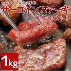 大きさ不揃い 訳あり サーロイン ・ サイコロ ステーキ 1kg (加工牛肉)