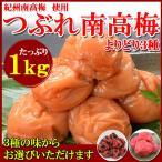 紀州南高梅 つぶれ梅 1kg 選べる3種 【味梅( ハチミツ味 ) しそ梅 かつお梅 】 ※塩分約8% はちいつ 梅 南高梅 訳あり グルメ