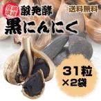 宮崎産発酵黒にんにく 31粒×2袋 約2ヵ月分