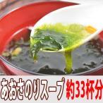 わかめたっぷりあおさスープ100g×1袋 アオサ あおさ スープ ワカメ ネコポス便