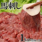 馬刺し赤身1kg 約5〜8本 馬 赤身 生食 新鮮 馬肉 お刺身
