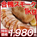 合鴨スモーク1kg(約5〜6本入) クリスマス お歳暮 絶品 おすすめ品 鴨 カモ パーティー オードブル おつまみ