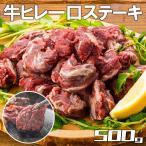 訳あり 一口 牛フィレ ステーキ 500g (加工牛肉)