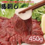 馬刺し赤身450g 約10人前 約2本 馬 赤身 生食 新鮮 馬肉 お刺身