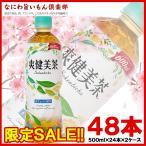 コカコーラ 爽健美茶 600mlPET ×48本 ※数量は48本単位でご注文下さい JAN:4902102119450