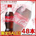 コカコーラ コカ・コーラ 500mlPET ×48本 ※数量は48本単位でご注文下さい JAN:4902102072625