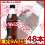 コカコーラ コカ・コーラゼロシュガー500mlPET ×48本 ※数量は48本単位でご注文下さい JAN:4902102084185