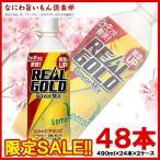 コカコーラ リアルゴールドフレーバーミックスレモン 490mlPET ×48本 ※数量は48本単位でご注文下さい JAN:4902102123631