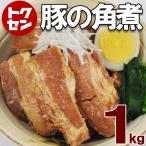 【送料無料】豚の角煮1kg 豚バラ 訳あり 形不揃い 超特価 数量限定商品 一品 チャーシュー おつまみに