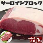 ステーキ肉 サーロインブロック1kg バーベキュー 牛肉 ローストビーフや厚切りステーキ肉・塊肉