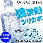 シリカ 強 炭酸水 500ml×48本 ノンラベルのECOボトル 九州産 ラベルを剥がす手間がないエコボトル シリカ炭酸水 強炭酸  北海道・沖縄・離島ご注文不可
