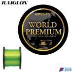 レグロン ワールドプレミアム 1.2号〜2.5号 600m
