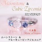 日本製・シルバー925  ムーンストーン&ジルコニアのリング ピンキーリングサイズから大きいサイズリングまで  RE-19指輪