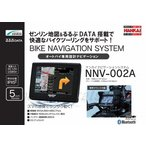 NANKAI NNV-002A  バイク用ポータブルナビゲーション Bluetooth対応 5インチバイクナビ 南海部品 ナンカイナビ