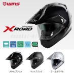 WINS X-ROAD(エックスロード)インナーバイザー付きオフロードヘルメット ウインズ
