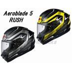 *ご予約 OGKカブト Aeroblade5 RUSH エアロブレード5 ラッシュ オージーケー