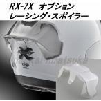 Arai RX7X レーシングスポイラー 白 黒 グラスホワイト グラスブラック フラットブラック アライ