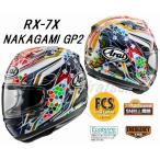 *ご予約* Arai RX-7X NAKAGAMI GP2 ナカガミGP2 中上貴晶 グラフィック アライ