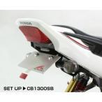 HURRICANE フェンダーレスキット CB1300SF/SB('10-'12) HA6625/ハリケーン