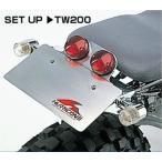 HURRICANE フェンダーレスキット TW225E/TW200/E キャッツアイ/ルーカス/ミニ2灯 ハリケーン