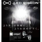 サインハウス LEDリボン H4型コンパクト 明るく省電力LEDバルブ SIGN HOUSE