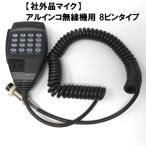 【社外品マイク】 アルインコ 無線機用 8ピンタイプ