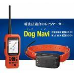 GPSマーカー ドッグナビ DogNavi 電波法適合 猟犬 愛犬 免許不要 登録不要 国産機 防水 フルノ電気 狩猟者端末 猟犬端末 セット DG-01 HT-01 【送料無料】