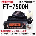 アマチュア無線機 FT-7900H 50W 特別仕様 広帯域受信機能 免許申請書類無料 ドライブ エアバンド 周波数インストール アンテナ・シガーライター電源ケーブル付