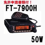 FT-7900H YSK FT7900H YSK amp MR77 セパレートキット標準装備 YAESU 八重洲無線