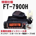 アマチュア無線機 FT-7900H 50W 特別仕様 広帯域受信機能 ドライブ エアバンド 周波数 インストール済 アンテナ・シガーライター電源ケーブル付
