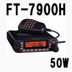 アマチュア無線機 FT-7900H 50W 広帯域レシーバー YAESU 144/430MHz FMデュアルバンド  モービル トランシーバー 新品 保証