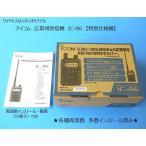 アイコム IC-R6 広帯域 レシーバー 受信機 ワイヤレスなんかい 特別仕様 周波数 799種類 インストール 情報収集 高性能 周波数一覧表 ブラック ブルー レッド
