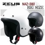 ジェットヘルメット ZEUS(ゼウス) NAZ-380 ビッグサイズジェット オーバーサイズ XXL BIG SIZE
