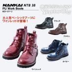ライディングブーツ NANKAI(ナンカイ) NTB-38 PUワークブーツII バイク オートバイ サイドファスナーで脱ぎ履きラクチン!