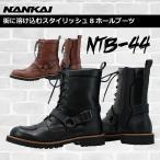 ブーツ NANKAI ライディング NTB-44 バイク オートバイ