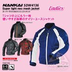 レディースジャケット NANKAI(ナンカイ) SDW-4136A スーパーライトNEO メッシュジャケット 夏/ドライ/速乾/超軽量