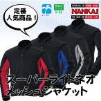 ナンカイ SDW-4117 スーパーライト・ネオメッシュジャケット バイク/オートバイ/7月〜8月対応
