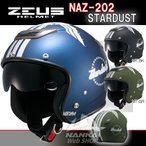 次回10月入荷 南海部品 ジェットヘルメット サンシェードバイザー装備  ゼウス スターダスト フリーサイズ