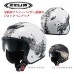 ZEUS エニグマ ジェットヘルメット(インナーバイザー装備) フリーサイズ