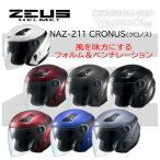 ZEUS クロノス ジェットヘルメット(インナーバイザー装備)