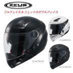ZEUS ヴァルカン システムヘルメット (インナーバイザー装備)
