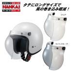 ナンカイ フリップアップバブルシールド フラッシュミラー NE04A