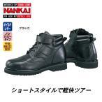 ナンカイ NTB-28 オイルドレザーショートブーツ 牛革 ブラック 3332-12810