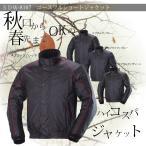 ナンカイ SDW-8107 ユースフルショートジャケット 秋/冬モデル 3333-W8107