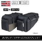 ナンカイ ネオサイドバッグ BK・ナイロンコーデュラ/PVC加工 18L-25L(片側、増量可能) BA-209